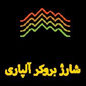 خرید و فروش دلار بروکر آلپاری الپاری الپری برای شارژ بروکر Alpari