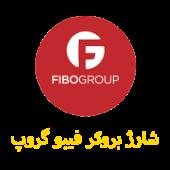 خرید و فروش دلار بروکر فیبوگروپ فیبو گروپ برای شارژ بروکر FiboGroup Fibo Group