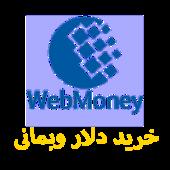 خرید و فروش دلار وبمانی برای شارژ بروکرهای فارکس
